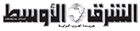 LOGO - Al Sharq Al Awsat - 11th Tier - DO NOT USE