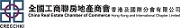 China Real Estate Chamber of Commerce Hong Kong and International Chapter (CRECCHKI)