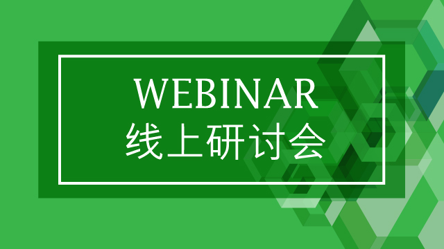Sustainable Financing in China's Markets - Webinar Series 中国市场的可持续融资- 线上研讨会系列