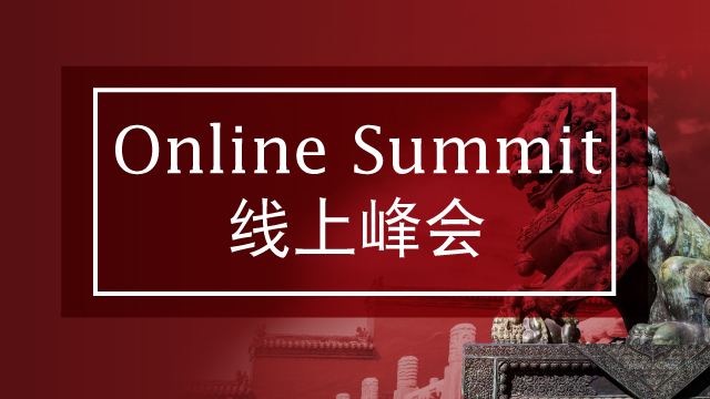 The China Debt Capital Markets Online Summit 中国债务资本市场线上峰会 2020
